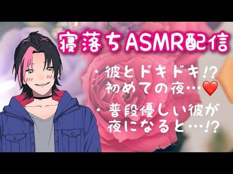 【ASMR】健全な寝落ち(しない)配信とお知らせ