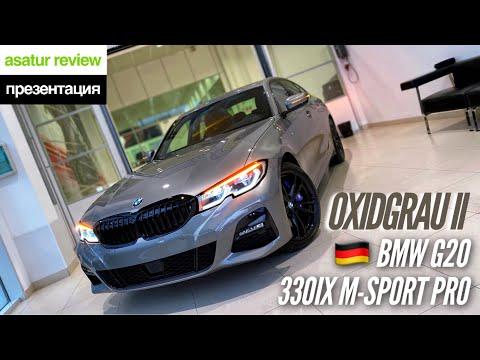 🇩🇪 Презентация BMW 330i XDrive G20 M-sport Pro Oxidgrau II