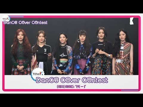 [1theK Dance Cover Contest] (G)I-DLE((여자)아이들) _ HANN (Alone)(한(一))(mirrored ver.)