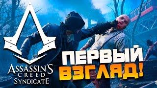 ОПАСНЫЙ УБИЙЦА! - Assassin's Creed Syndicate - Первый Взгляд!