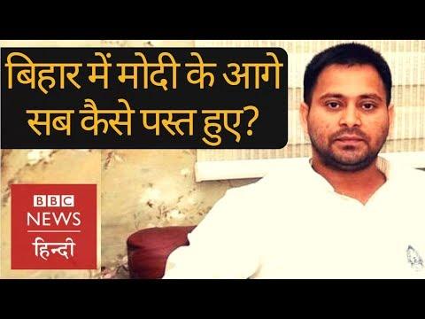 Loksabha Election Results: Bihar में RJD और Congress की इतनी बुरी हार क्यों हुई? (BBC Hindi)