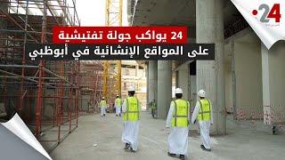 24 يواكب جولة تفتيشية على المواقع الإنشائية في أبوظبي