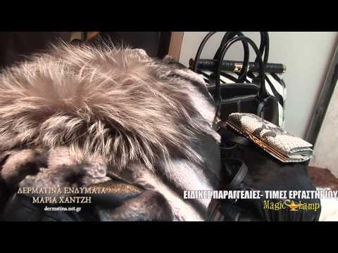 Μαρία Χαντζή   Δερμάτινα Ενδύματα Γκύζη,δέρματα,δερμάτινα μπουφάν,τσάντες,πορτοφόλια,μπότες,ζώνες