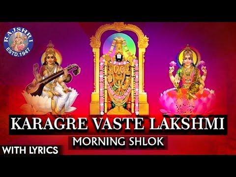 Karagre Vasate Lakshmi | कराग्रे वसते लक्ष्मी | Morning Shlok | Peaceful Early Morning Chants