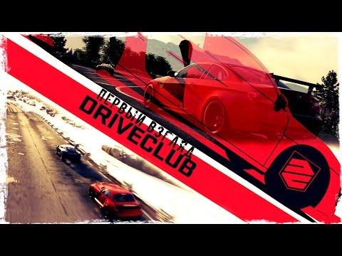 Смотреть прохождение игры Первый взгляд: Driveclub. [PS4]
