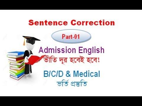 Sentence Correction I Part 01 I Admission English I Rafique Sir