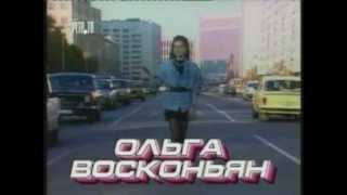Ольга Восконьян — Автомобили (1989)