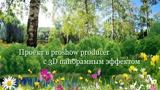 Бесплатный Проект в Proshow Producer C 3D панорамным эффектом