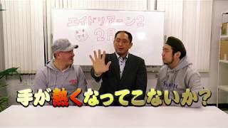 "ZERO1社長の大谷晋二郎が登場! プロレスの神様""アントニオ猪木""への熱..."