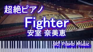 【超絶ピアノ】 「Fighter」 安室 奈美恵 映画『デスノート Light up the NEW world』主題歌【フル full】