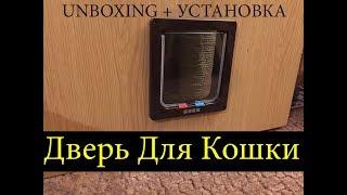 Дверь для кошки с AliExpress / Unboxing + Установка