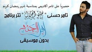 تامر حسنى - حلو الحلال  بدون موسيقى  / Tamer Hosny - Helw Al Halal - Vocal