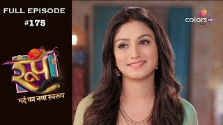 Roop  Mard Ka Naya Swaroop - 25th January 2019 - रूप  मर्द का नया स्वरुप  - Full Episode
