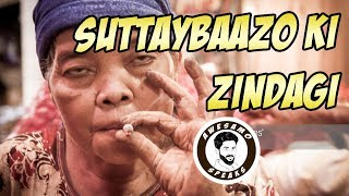 SUTTAYBAAZO KI ZINDAGI | SMOKERS | AWESAMO SPEAKS