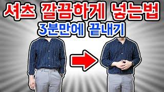 남자 셔츠 넣는법 손쉽게 3분컷 강좌!