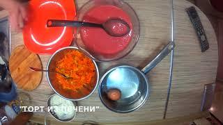 Печеночный торт с морковью и луком. Вкусный рецепт