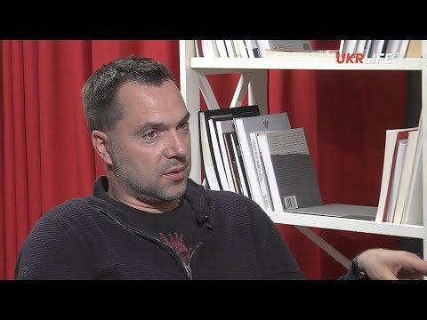 Алексей Арестович: Демократия