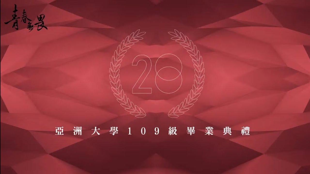 《青春無畏》亞洲大學108學年度線上畢業典禮 / 2020 Asia University Commencement