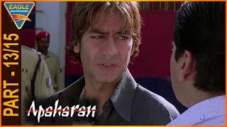Apaharan Hindi Movie Part 13/15 || Ajay Devgan, Bipasha Basu || Eagle Hindi Movies