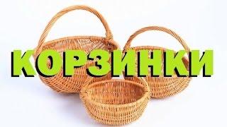 Галилео. Корзинки 🗑 Basketry