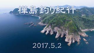 樺島釣り紀行(5番 白戸潮吹き)2017年5月2日