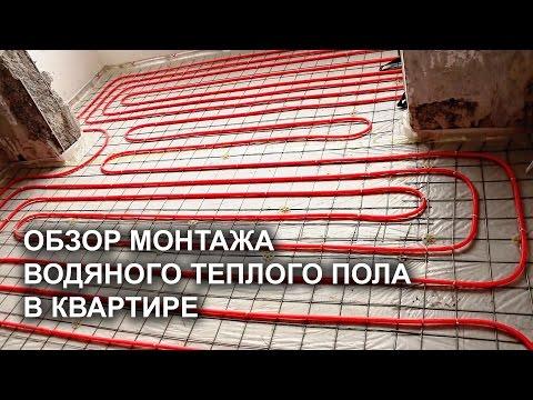 Ролик Обзор монтажа водяного теплого пола в квартире
