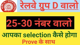 RRB group d cutoff after answerkey || rrb group d result|| rrb group d answer key 2018||rrb group d
