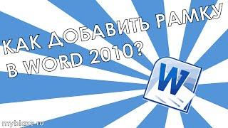 Как добавить рамку в Word 2010?