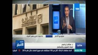 المالية مصر جذبت 3 1 مليار دولار استثمارات بأدوات الدين منذ تحرير الصرف