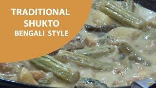 """সুক্তো রেসিপি """" বাঙালি স্টাইলে """" Traditional Shukto Recipe """"Bengali Style"""""""