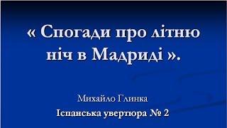 """Михайло Глінка """" Спогади про літню ніч в Мадриді"""" з Іспанської увертюри №2"""