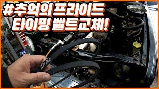 [나의하루] 희소 영상! 서민들의 차 구형프라이드 타이…
