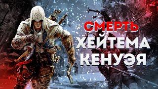 Вспомнить всё. Assassin's Creed 3 - Часть 1: Смерть Хейтема Кенуэя