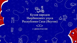 Кухня народов Нюрбинского улуса Республики Саха (Якутия)