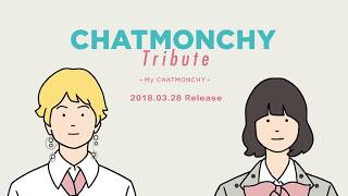 2018年3月28日発売 チャットモンチートリビュートアルバム 『CHATMONCHY...