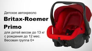 Romer Primo детское автокресло до 13 кг | Обзор и установка в авто