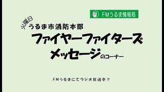 FMうるま情報局☆うるま市消防本部 2017/05/23【FMうるま】