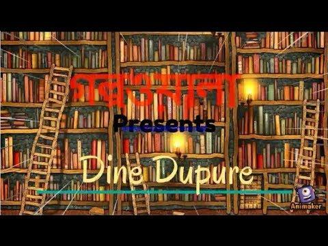 Dine Dupure By Buddhadeb Basu (Sunday Suspense Style Audio Series)