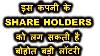 बंपर LOTTERY लग सकती है SHAREHOLDER को | BIG DIVIDEND EXPECTED| LARSEN AND TOUBRO SHARE PRICE TARGET