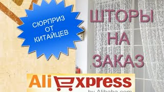 Текстиль для дома с Aliexpress .Шторы на заказ .(Текстиль для дома с Aliexpress .Шторы на заказ Ссылка на шторы -http://ali.pub/5al69 РАСПРОДАЖА НА Aliexpress - http://goo.gl/6kqT6M Моя..., 2015-05-21T16:36:40.000Z)