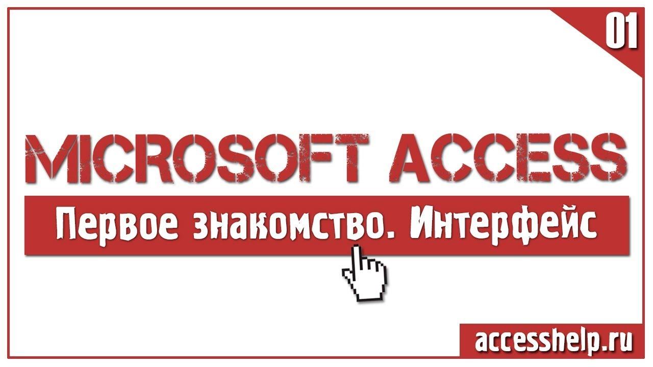 знакомство с ms access