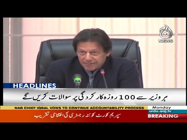 Headlines 10 AM | 10 December 2018 | Aaj News