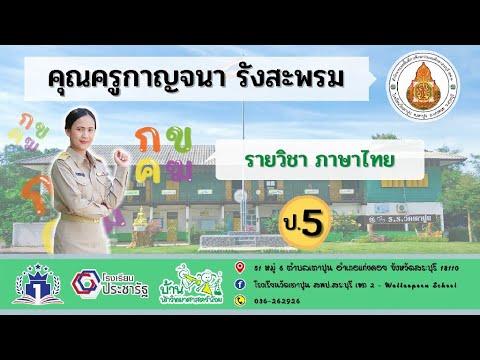 ภาษาไทย ป.5 เรื่องการเขียนย่อความ