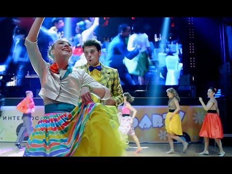 Танцевальные песни на юбилей видео ::