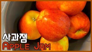 남은 사과 처리, 달달한 길거리 와플 사과잼 만들기: …