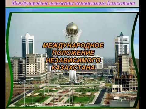 Международное положение независимого Казахстана