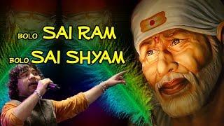 Bolo Sai Ram Bolo Sai Shyam   Kailash Kher   बोलो साईं राम बोलो साईं श्याम