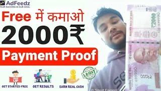 Earn money From home without investment || 2000 Free Daily Earn || Paytm