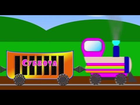 Мультики про паровозики. Паровозик Чух-Чух. Смотреть все серии. Развивающие мультики для детей