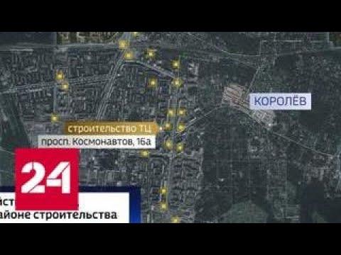 В подмосковном Королеве гипермаркеты захватывают дворы и новые территории - Россия 24